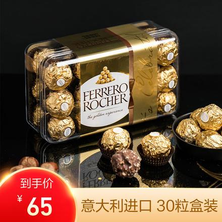 【易融 仅发江浙沪】费列罗榛果威化巧克力 30粒盒装