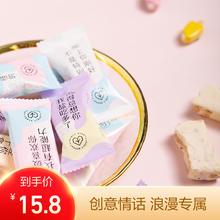 锦大带字情话表白牛轧糖 500g约39颗