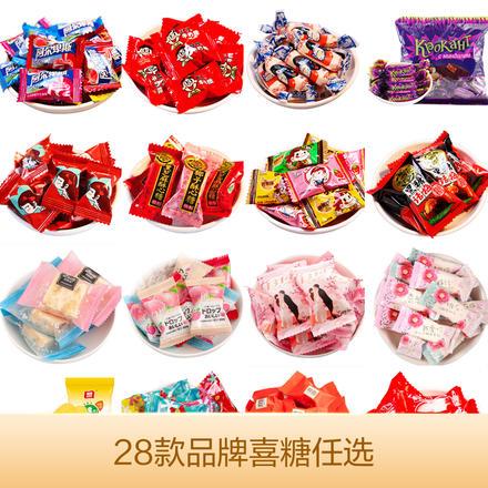 28款品牌喜糖任选