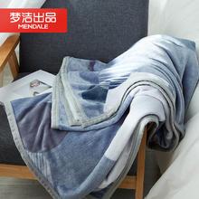 【梦洁家纺】美颂  贝加尔湖畔 法兰绒毯