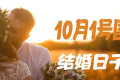 10月1号国庆节结婚日子好吗
