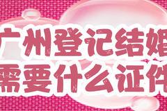 广州登记结婚需要什么证件