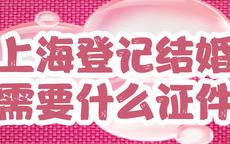 上海登记结婚需要什么证件