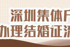 深圳集体户办理结婚证流程