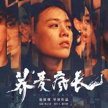 2020七夕情人节电影