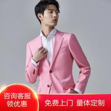 【免费上门量体】轻奢系列国产100%羊毛桃红色定制西服套装
