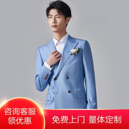 【免费上门量体】经典系列全羊毛白蓝色定制西服套装