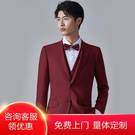 【免费上门量体】入门系列羊毛枣红色定制西服套装