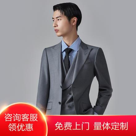 【免费上门量体】入门系列休闲灰色羊毛定制西服套装