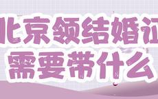 北京领结婚证需要带什么