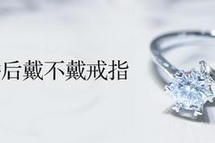 订婚后戴不戴戒指