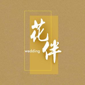 花伴婚礼定制