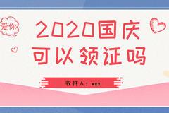2020国庆可以领证吗