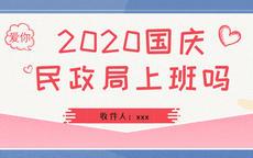 2020国庆民政局上班吗