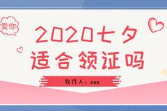2020七夕适合领证吗