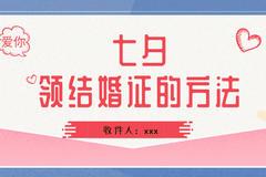 七夕领结婚证的方法