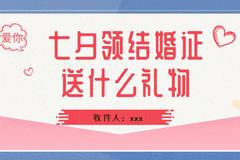 七夕领结婚证送什么礼物