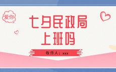 七夕民政局上班吗