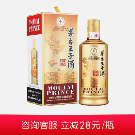 茅台王子酒 酱香经典 53度 白酒 500ml