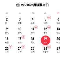 2021年热门领证日期