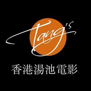 香港汤池电影 TANGFILM