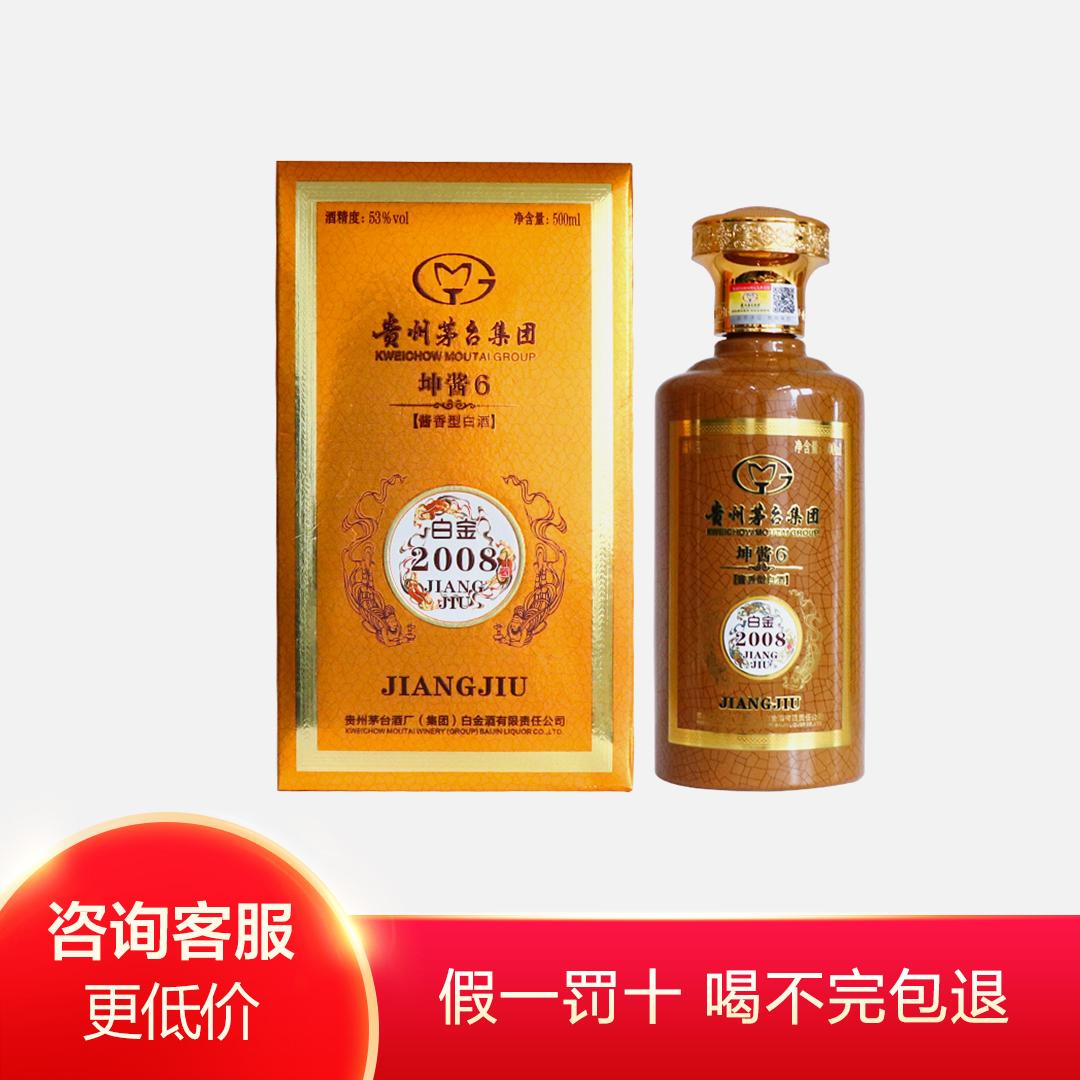 贵州茅台集团 白金酒 坤酱6礼盒(黄) 53度500ml