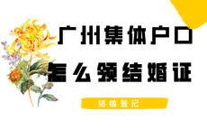 广州集体户口怎么领结婚证