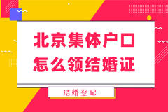 北京集体户口怎么领结婚证