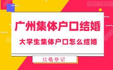 广州集体户口结婚  大学生集体户口怎么结婚