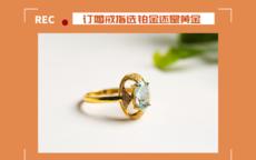 订婚戒指选铂金还是黄金