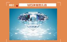 钻石净度怎么选