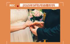 2021年9月5日适合结婚吗 9月5日是结婚黄道吉日吗