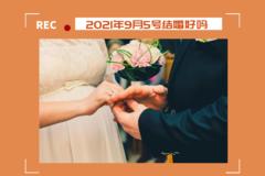 2021年9月5号结婚好吗