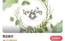 婚礼大屏幕播放的相册怎么制作