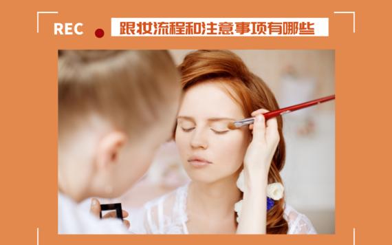 跟妝流程和注意事項有哪些