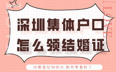 深圳集体户口怎么领结婚证