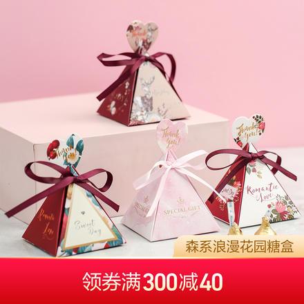 森系浪漫花園三角形喜糖盒