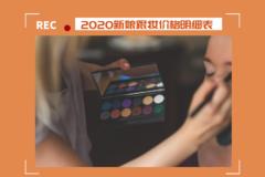 2020新娘跟妆价格明细表