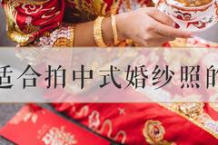杭州适合拍中式婚纱照的景点