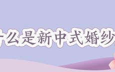 什么是新中式婚纱照