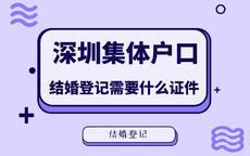 深圳集体户口结婚登记需要什么证件