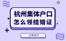 杭州集体户口怎么领结婚证