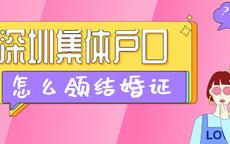 深圳集体户怎么领结婚证