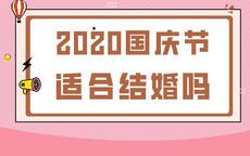 2020国庆节适合结婚吗