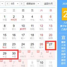 2020中秋节放假多少天