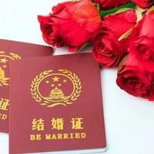 集体户口领结婚证全流程