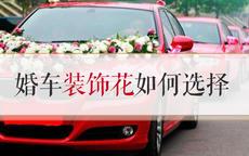 婚车装饰花如何选择
