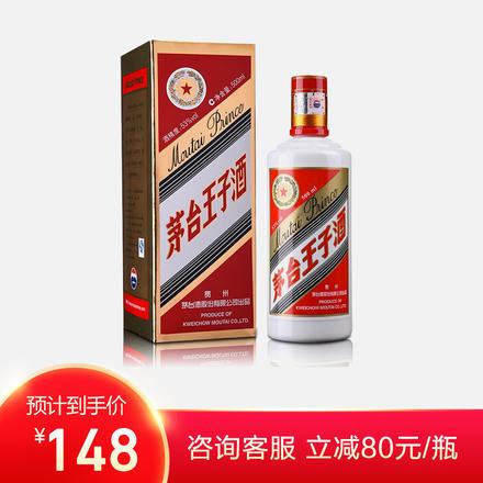 【到手價148元】貴州茅臺王子酒53度500ml