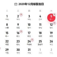 黄道吉日2020下半年结婚的吉日