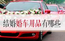 结婚婚车用品有哪些